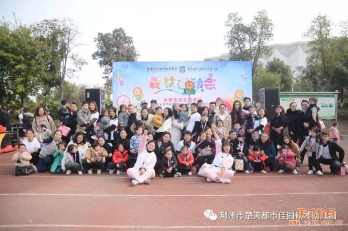 湖北荆州楚天都市佳园伟才幼儿园:森林运动会