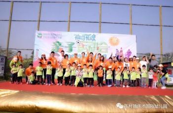 广东顺德陈村伟才幼儿园:悦运动,悦成长