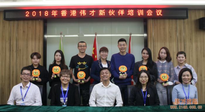 伟才教育2018年12月新伙伴培训会,携手创赢未来