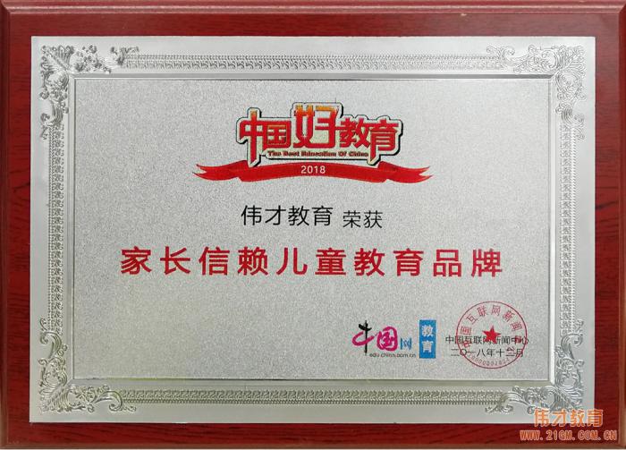 """伟才教育荣获""""2018年度家长信赖儿童教育品牌"""""""