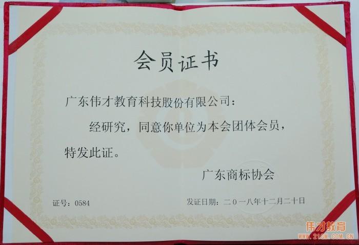 """betcmp冠军国际betcmp冠军国际成为""""广东商标协会会员单位"""""""