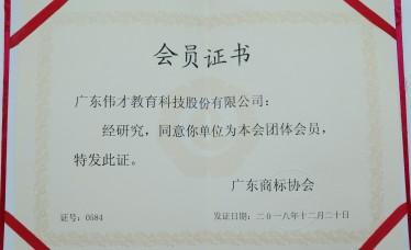 """伟才教育成为""""广东商标协会会员单位"""""""