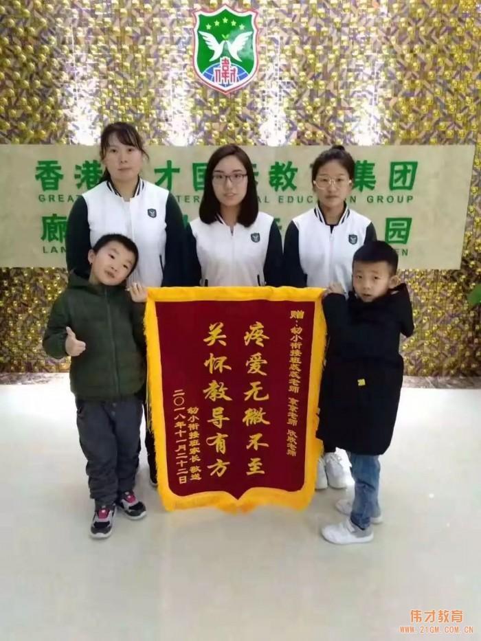 河北廊坊伟才幼儿园:感恩的心,感谢有你