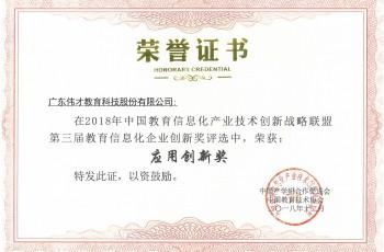 """创新引领发展,伟才教育荣获""""教育信息化企业应用创新奖"""""""