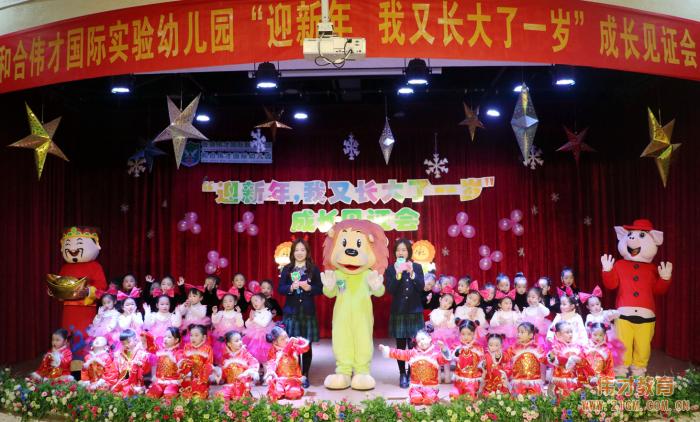 """湖北仙桃和合伟才幼儿园:""""迎新年,我又长大了一岁""""成长见证会"""