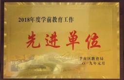 """伟才教育体系园所获评""""2018年度孝南区学前教育工作先进单位"""""""
