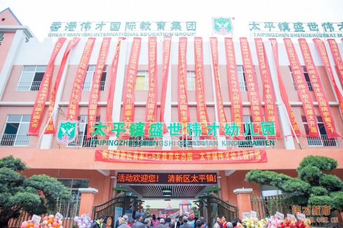 热烈庆祝广东省清远市清新区太平镇盛世伟才幼儿园盛大开园