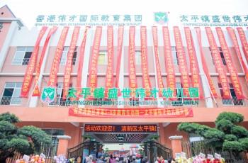 热烈庆祝广东省清远市清新区太平镇盛世伟才幼儿园盛大开园!