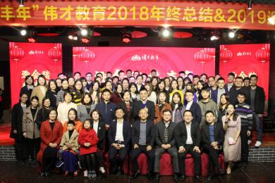 迎金猪,兆丰年——betcmp冠军国际betcmp冠军国际2019迎春晚宴
