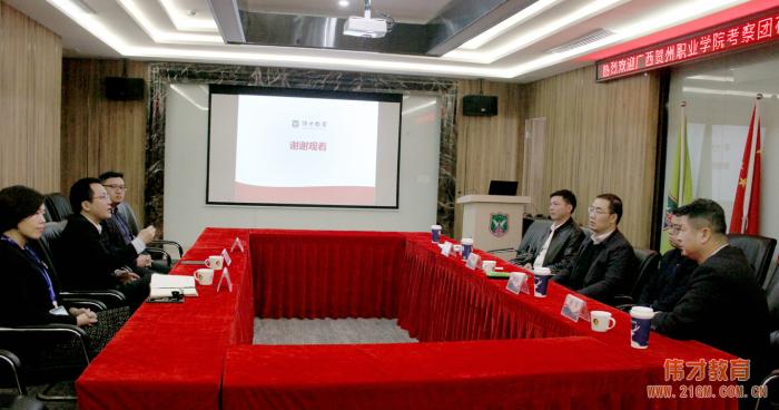 广西贺州职业学院领导莅临伟才教育参观考察