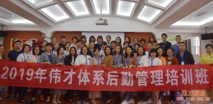 betcmp冠军国际betcmp冠军国际《第九期后勤管理培训》重庆开班!