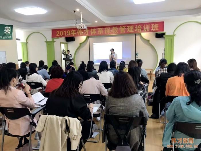 在培训中收获,在实践中成长——betcmp冠军国际体系第十期保教管理培训开班