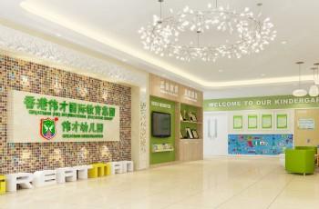 激动!广东惠州惠城区也有伟才幼儿园啦!