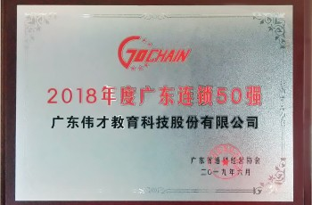 """蝉联榜单,伟才教育荣获""""2018年度广东省连锁五十强"""""""