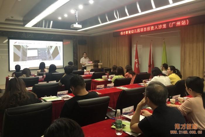 伟才教育幼儿园项目投资人沙龙(广州站):开启学前教育新视野