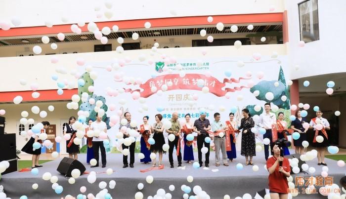 放飞五彩气球,童梦从此启航 ——四川省绵阳市安州区罗林伟才幼儿园热闹开园!
