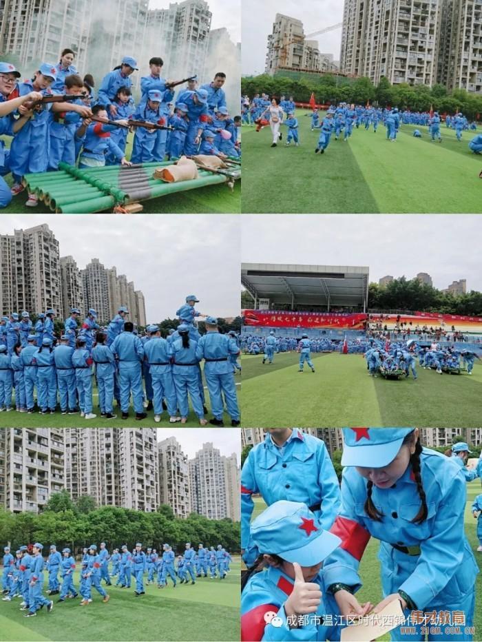 时代西锦伟才幼儿园秋季运动会《重走长征路》主题活动