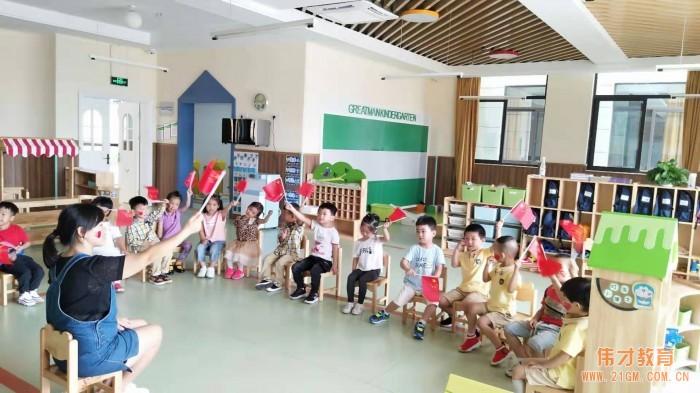 海宁伟才幼儿园国庆节喜迎建国70周年