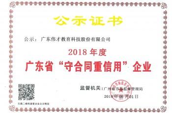 """伟才教育及子公司埃斯伦双双荣获""""2018年度广东省守合同重信用企业""""称号"""
