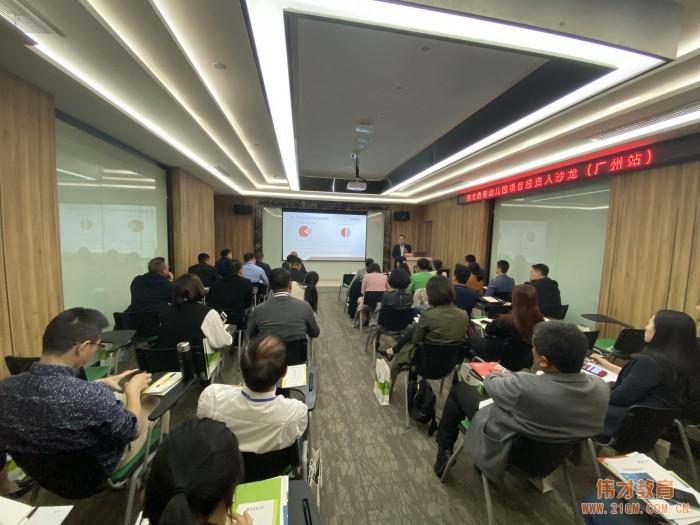 开创民办幼儿园新时代——伟才教育11月幼儿园投资沙龙会(广州站)