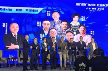 伟才教育董事长出席第九届广东特许经营发展大会