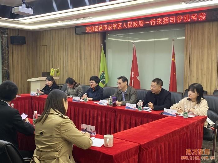 湖北宜昌市点军区人民政府考察团莅临伟才教育总部