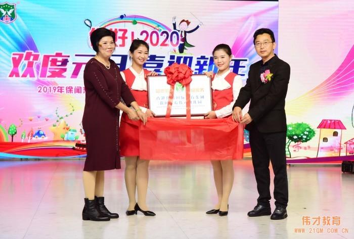热烈庆祝湛江徐闻东方伟才幼儿园隆重开园!