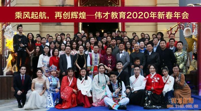 乘风起航,再创辉煌——伟才教育2020年新春年会