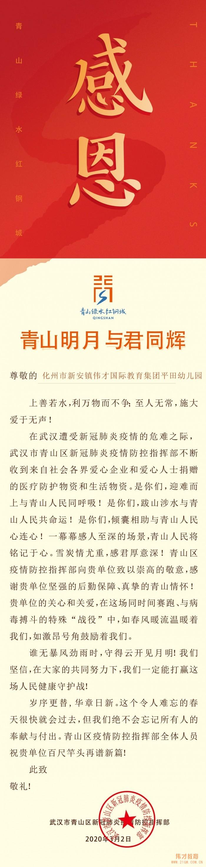 """共同战""""疫"""",茂名化州市新安镇平田伟才幼儿园驰援湖北"""