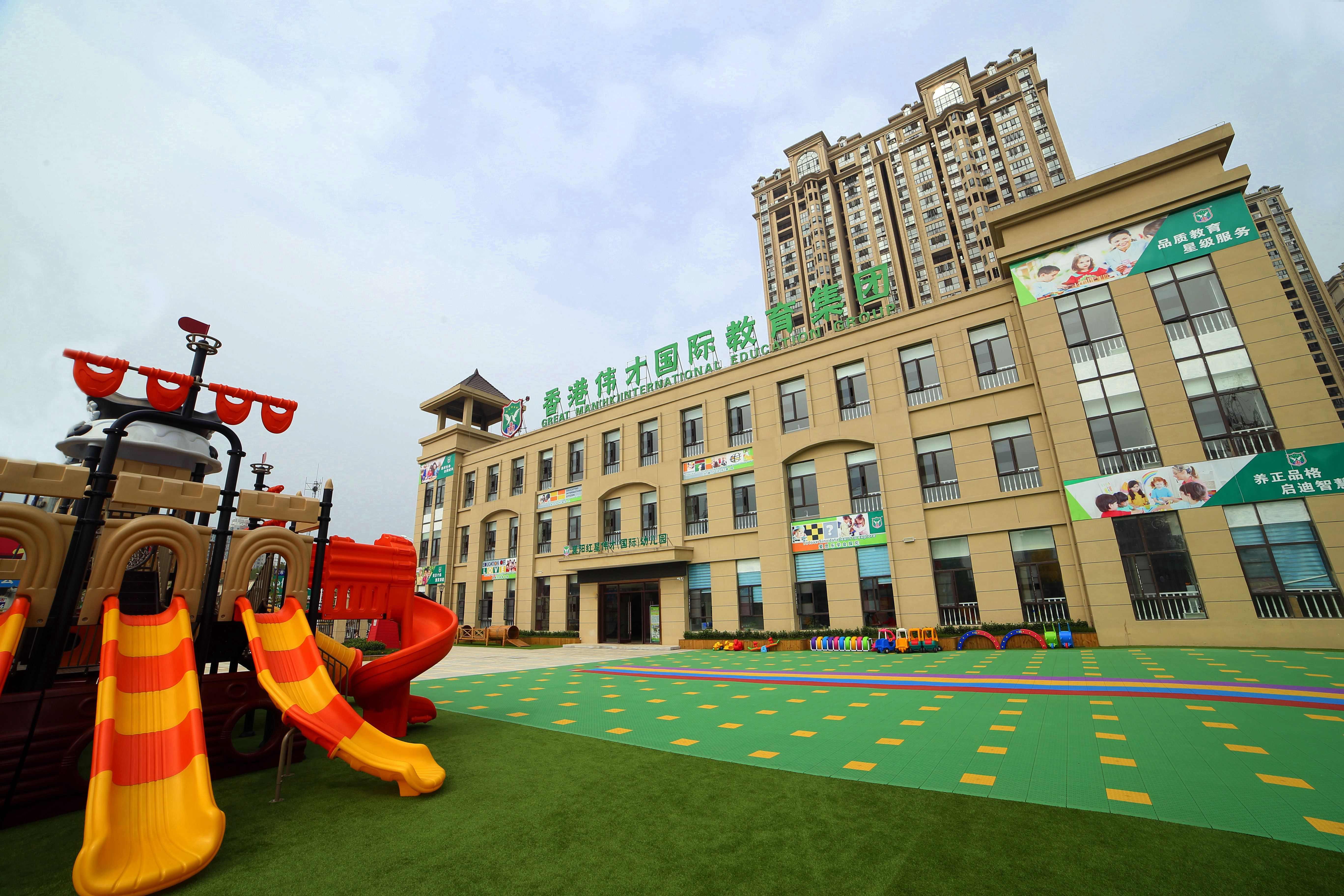 湖北襄阳红星伟才幼儿园通过区一级评定