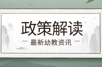 教育部:《幼儿园新入职教师规范化培训实施指南》