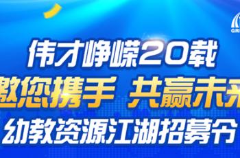 伟才峥嵘20载丨邀您携手,共赢未来!幼教资源江湖招募令