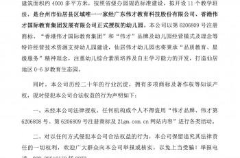 伟才教育关于浙江台州仙居办园的授权声明