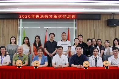 花开未来——伟才教育2020年首场新伙伴培训会