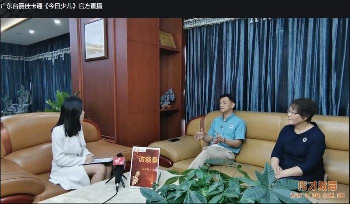 广东台《今日少儿》伟才教育访谈录首播通知