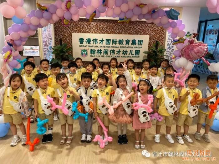 开园仅一年,江苏省宿迁市翰林阁伟才幼儿园实现满园!