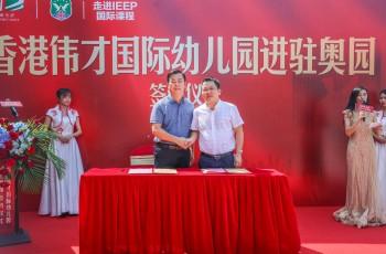 伟才幼儿园正式签约入驻广东梅州奥园!