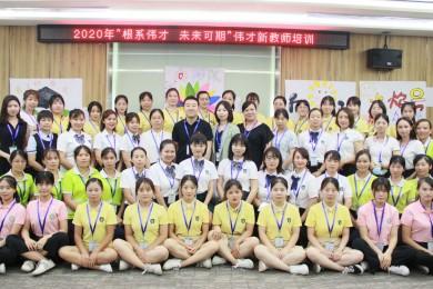 根系幼教,未来可期——2020年伟才新教师培训班开班仪式