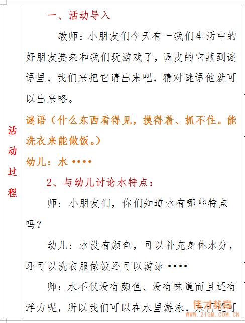 广东佛山南海桂城伟才幼儿园教研活动