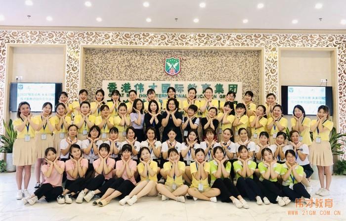 2020年伟才新教师班:走进伟才体系优质幼儿园交流学习