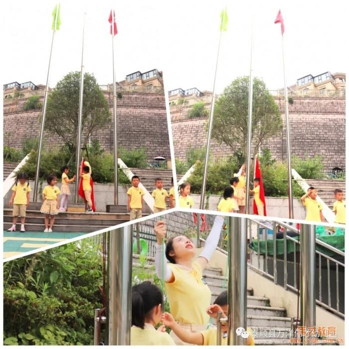 浙江温州泰顺万洋伟才幼儿园:八一建军节系列活动