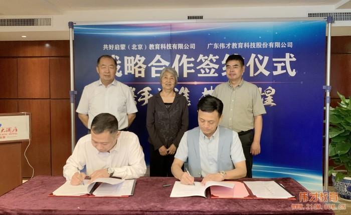产教融合,伟才教育与共好启蒙战略合作签约!