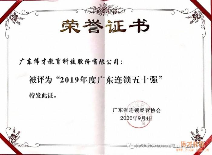 """伟才教育再次当选""""广东省连锁经营协会副会长单位"""",并荣获""""2019年度广东连锁五十强"""""""