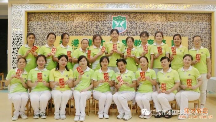 湖北仙桃江汉伟才幼儿园教师节表彰