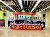 伟才温情教师节系列之:广西贵港凯旋国际伟才幼儿园