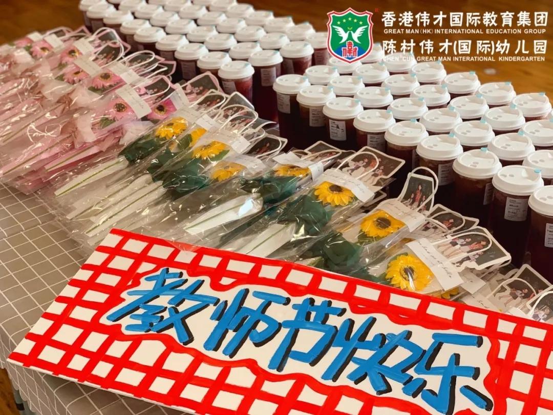 伟才温情教师节系列之:广东顺德陈村伟才幼儿园