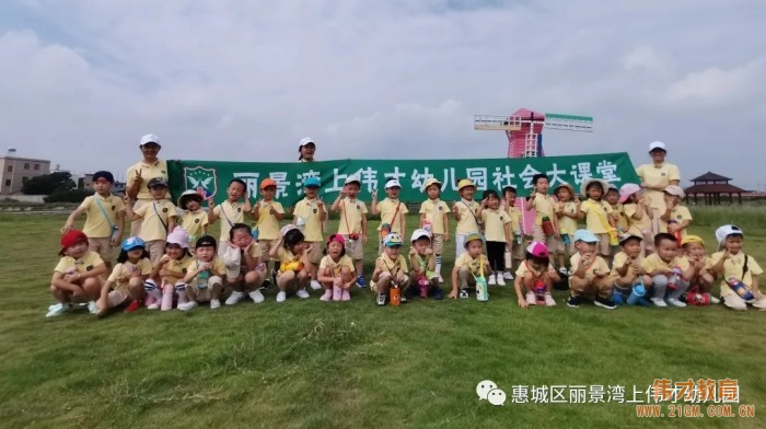 走进绿野深处 邂逅秋日美好时光——广东惠州丽景湾上伟才幼儿园社会大课堂