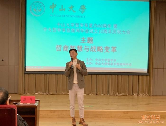 伟才教育罗骇浪董事长受邀出席中山大学哲学系复办60周年活动并作主题分享