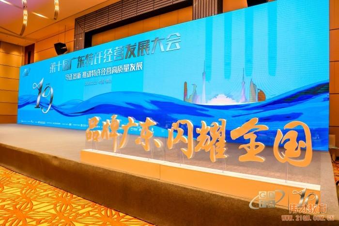 伟才教育出席第十届广东特许经营发展大会,荣获重磅奖项!