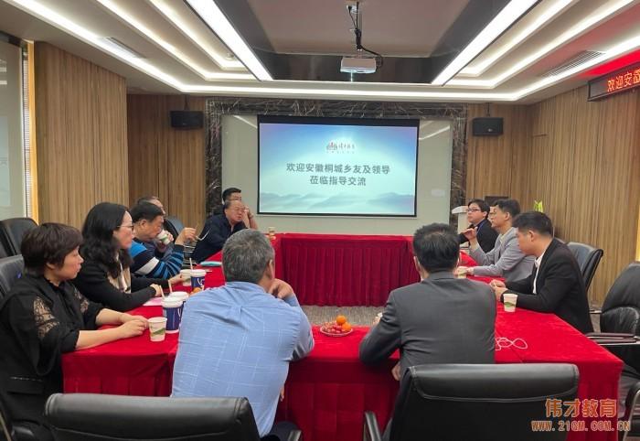 科教兴国,安徽桐城乡友及领导来访伟才教育